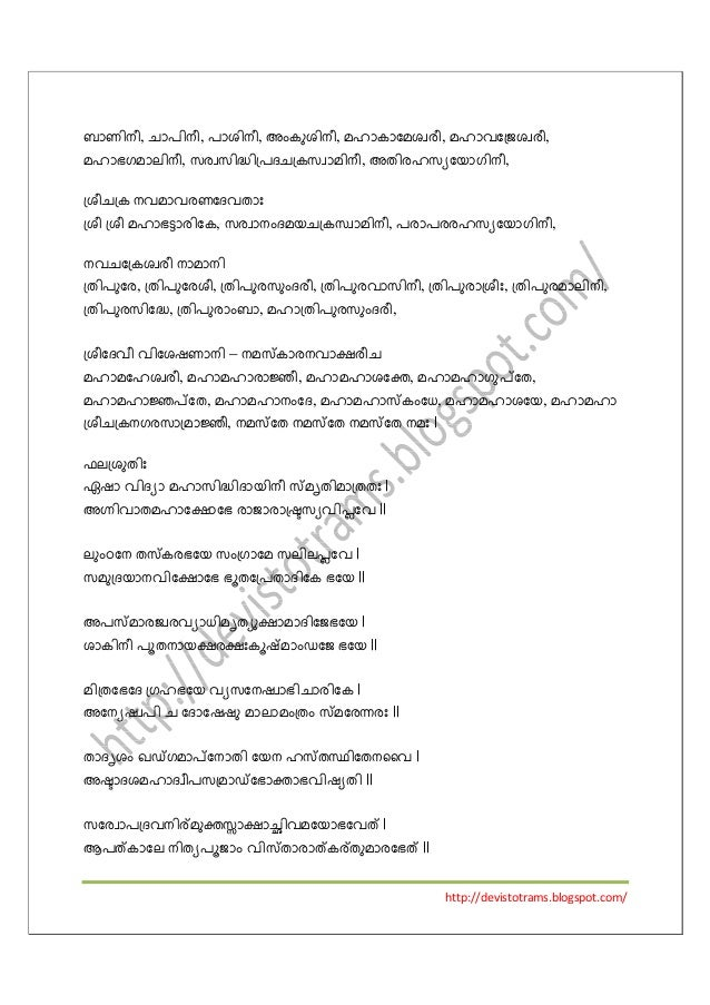Devi khadgamala stotram lyrics | Blog